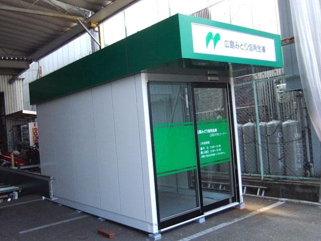 ATMブース製作事例